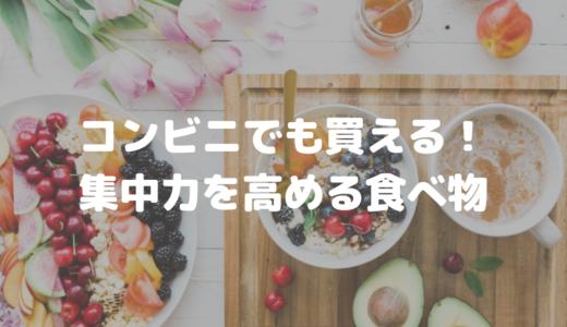 効率アップ!集中力を高める4つの食べ物【コンビニでも買える!】