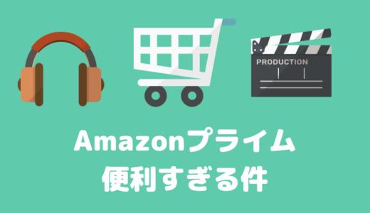 Amazonプライムの料金とお得すぎる会員特典10個