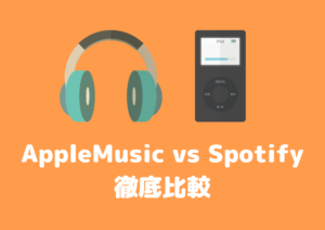 Spotify AppleMusic