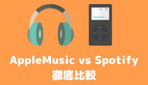 SpotifyとApple Musicを徹底比較!どちらがおすすめ?【2020】