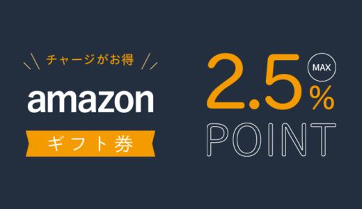 【今なら1000円もらえる】Amazonギフト券チャージでお得に買い物をする方法