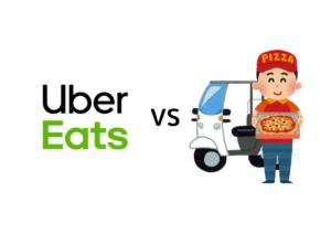Uber Eats 配達バイト