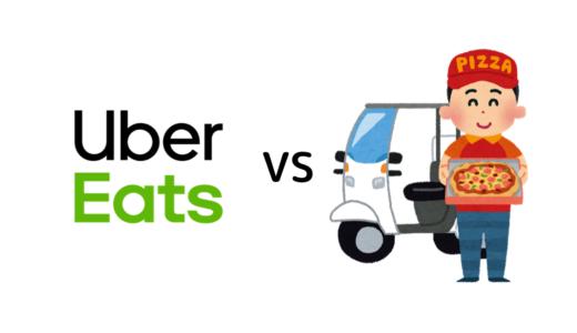 Uber Eatsと配達バイトどっちがおすすめ?収入や仕事内容の違いは?
