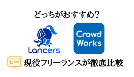 ランサーズとクラウドワークスを徹底比較【副業初心者必見】