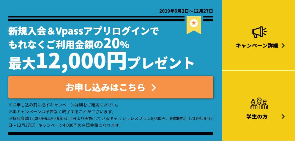 三井住友カード_キャンペーン