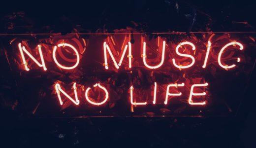 音楽で副業して楽しく稼ごう!プロじゃなくても稼げる時代です。