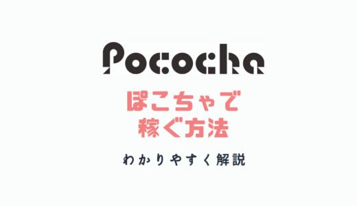 Pococha(ポコチャ)のライブ配信で稼ぐ方法をわかりやすく解説