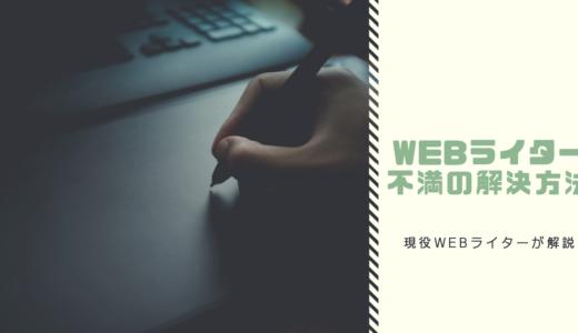WEBライターがつらい、つまらない…不安や不満をなくす方法を解説