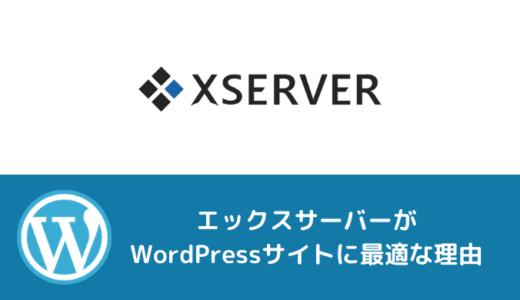 エックスサーバーがWordPressサイトに最適な5個の理由【評判・口コミアリ】